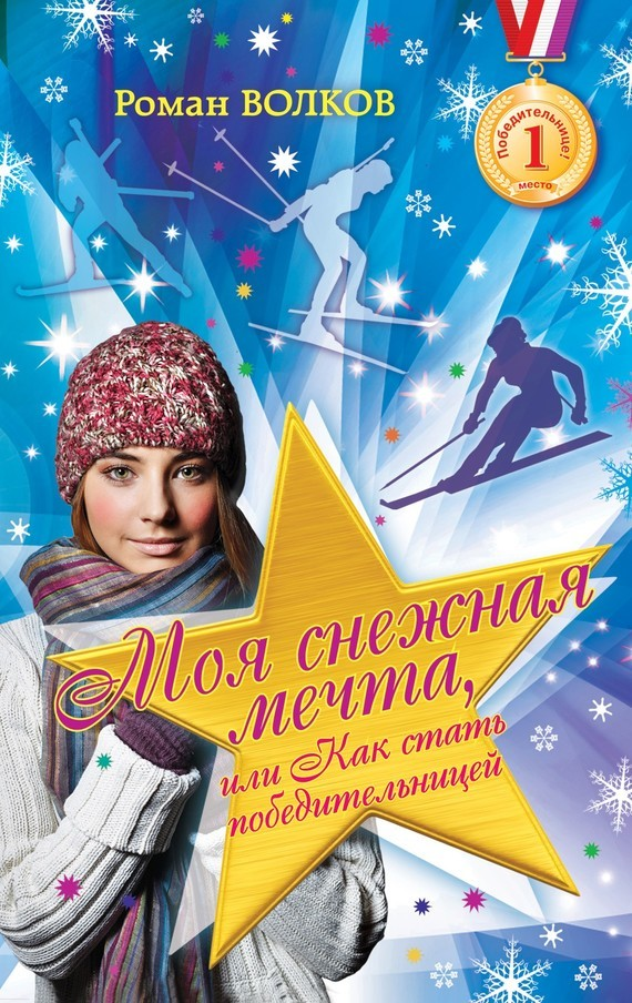 Скачать Роман Волков бесплатно Моя снежная мечта, или Как стать победительницей