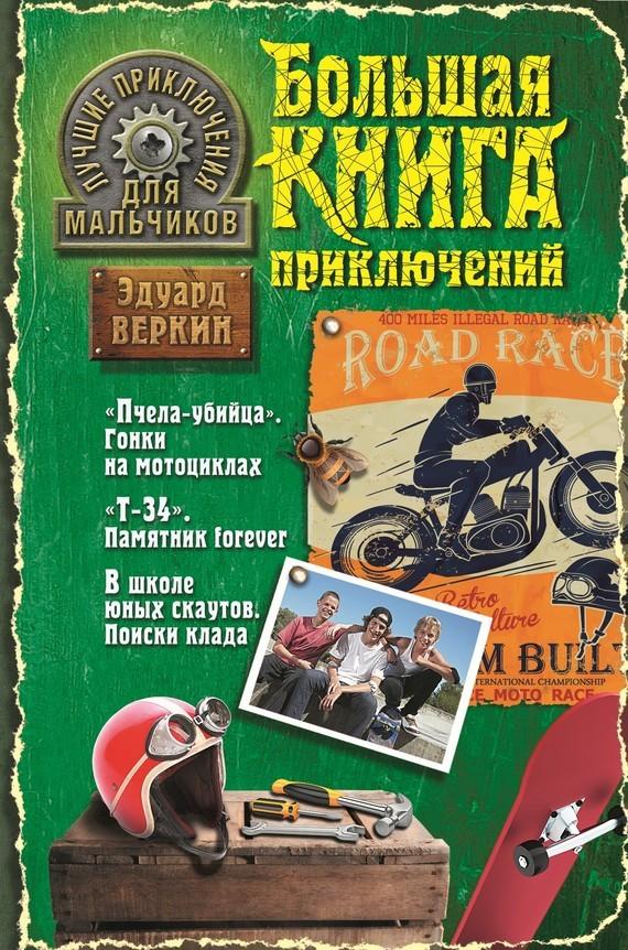 Эдуард Веркин Лучшие приключения для мальчиков (сборник) детские ножницы pigeon 15122 10317