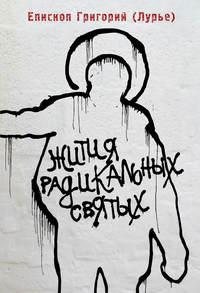 Лурье, Епископ Григорий  - Жития радикальных святых: Кирилл Белозерский, Нил Сорский, Михаил Новоселов
