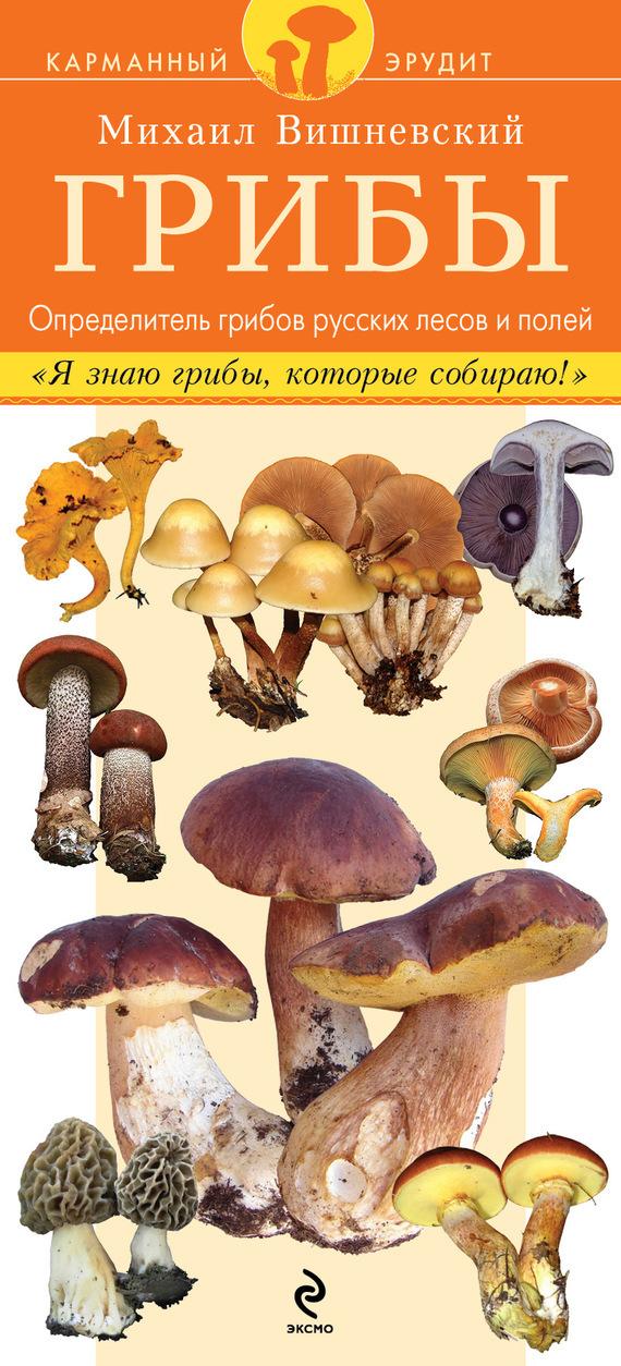 Скачать Грибы. Определитель грибов русских лесов и полей быстро