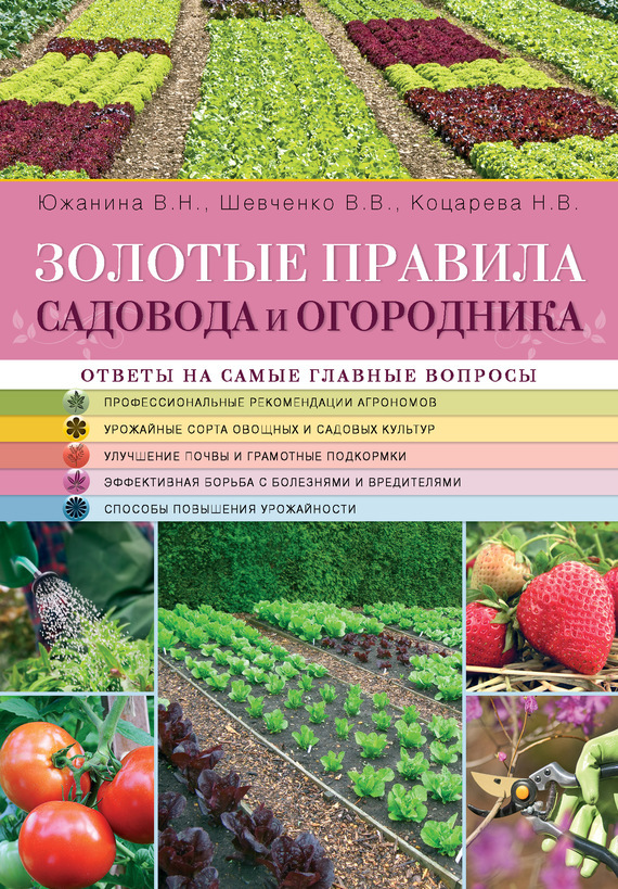 Золотые правила садовода и огородника