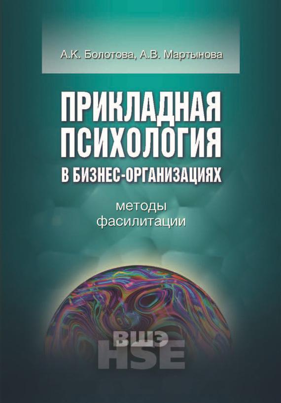 А. К. Болотова Прикладная психология в бизнес-организациях. Методы фасилитации