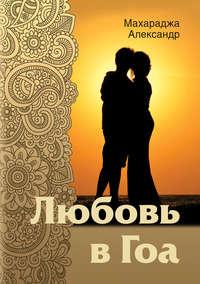 Махараджа, Александр  - Любовь в Гоа