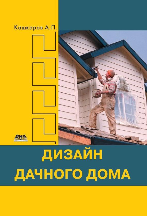 Андрей Кашкаров Дизайн дачного дома