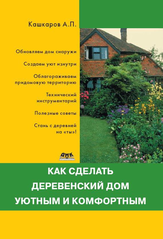Андрей Кашкаров Как сделать деревенский дом уютным и комфортным андрей кашкаров электронные самоделки