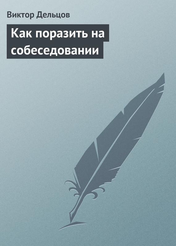 Курочкин на войне как на войне читать