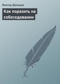 Дельцов, Виктор  - Как поразить на собеседовании