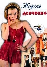 Снегирева, Алена  - Модная девчонка