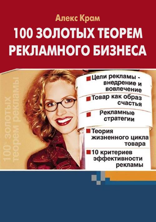 100 золотых теорем рекламного бизнеса LitRes.ru 119.000