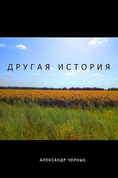 Александр Черных Другая история
