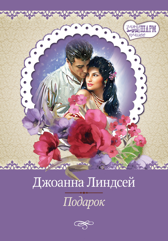 доступная книга Джоанна Линдсей легко скачать