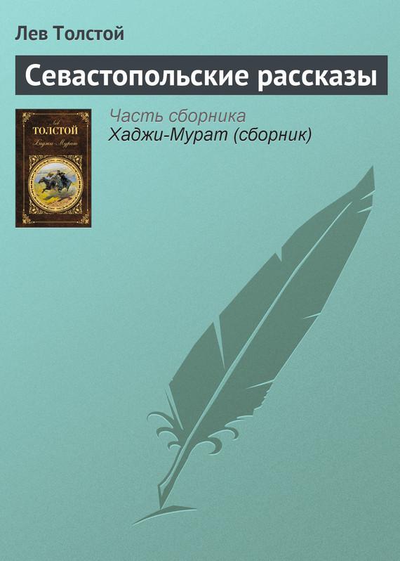 Скачать Лев Толстой бесплатно Севастопольские рассказы