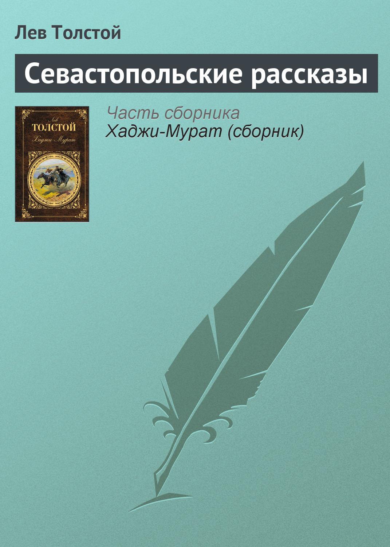 севастопольские рассказы скачать fb2