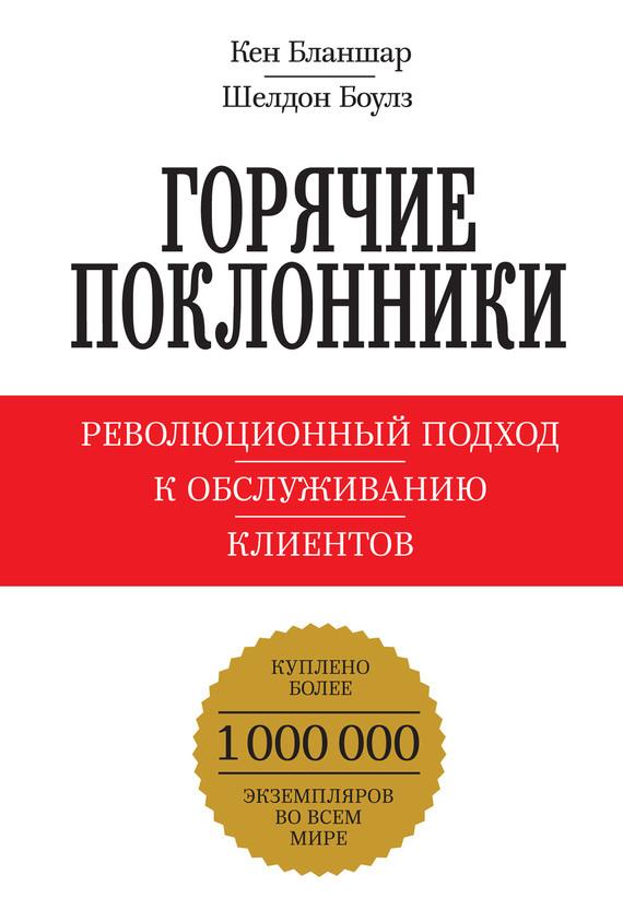 Кен Бланшар Горячие поклонники. Революционный подход к обслуживанию клиентов ISBN: 978-5-00057-171-2