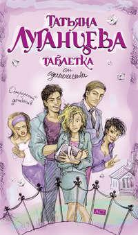 Луганцева, Татьяна  - Таблетка от одиночества