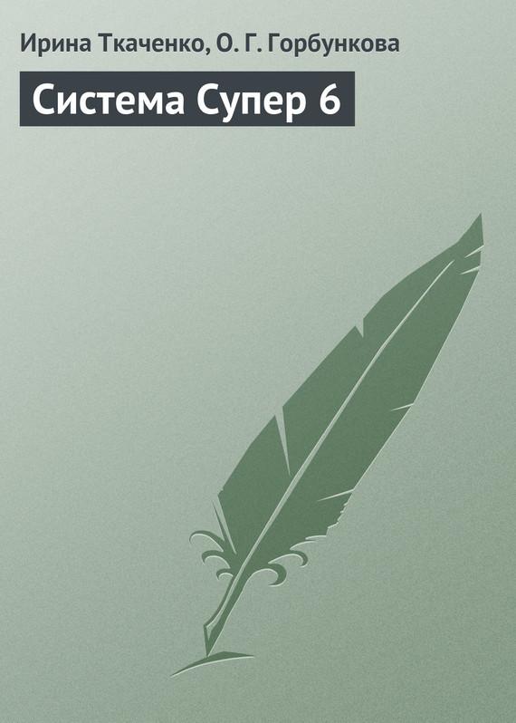 Обложка книги Система Супер 6, автор Ткаченко, Ирина