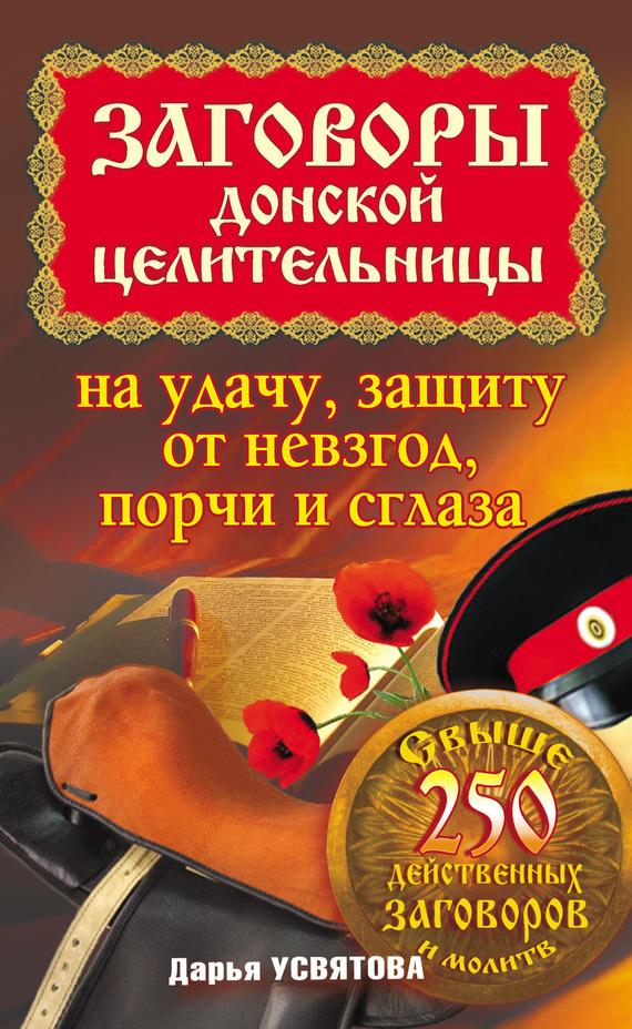 захватывающий сюжет в книге Дарья Усвятова