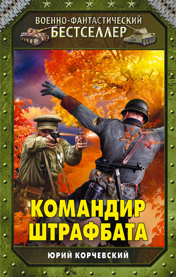 Юрий Корчевский Командир штрафбата валентин рунов удар по украине вермахт против красной армии