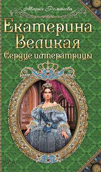 Романова, Мария  - Екатерина Великая. Сердце императрицы
