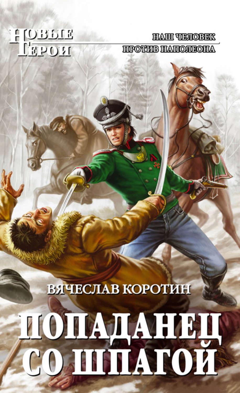 Скачать книги вячеслава коротина