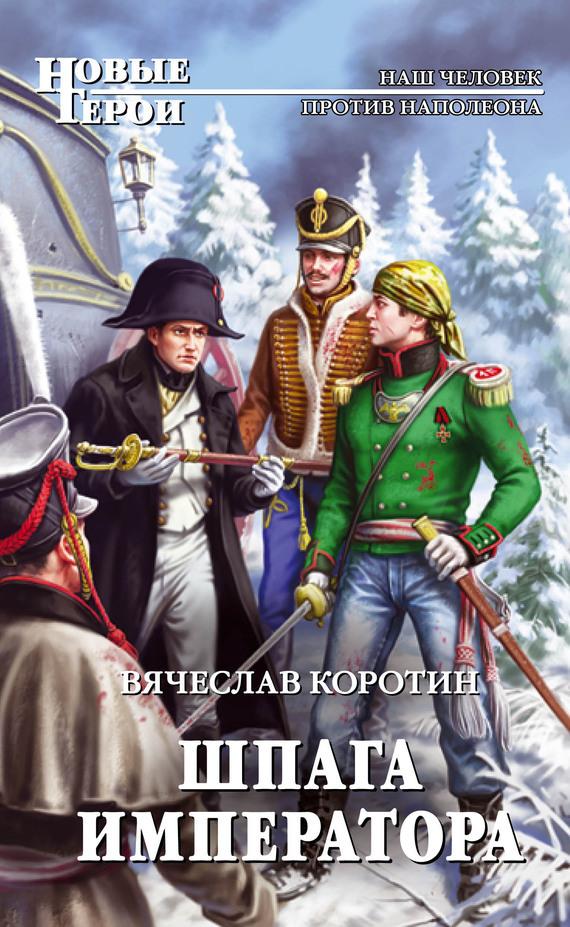 Вячеслав Коротин - Шпага императора