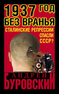 Буровский, Андрей  - 1937 Год без вранья «Сталинские репрессии» спасли СССР!