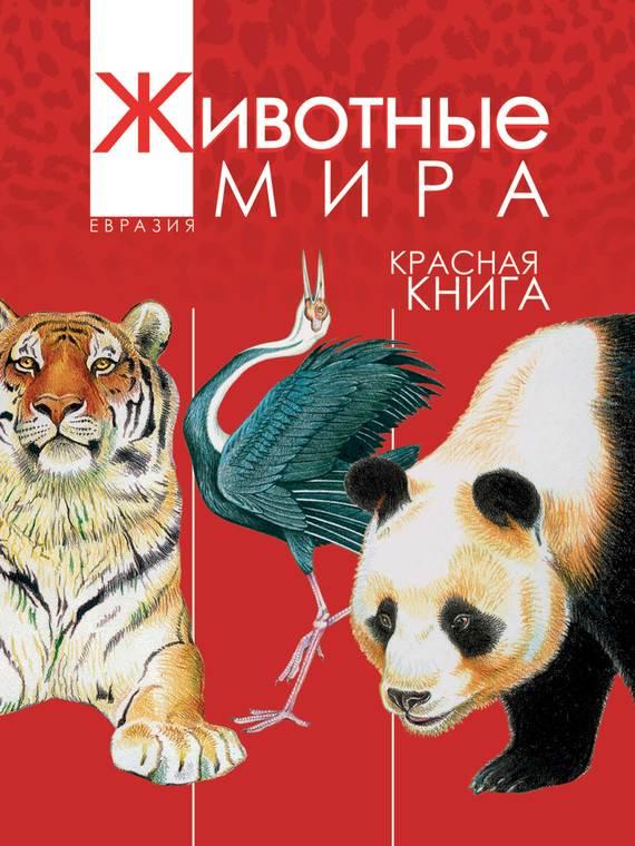 А. В. Тихонов Животные мира. Красная книга. Евразия. Млекопитающие. Птицы тихонов а животные в зоопарке