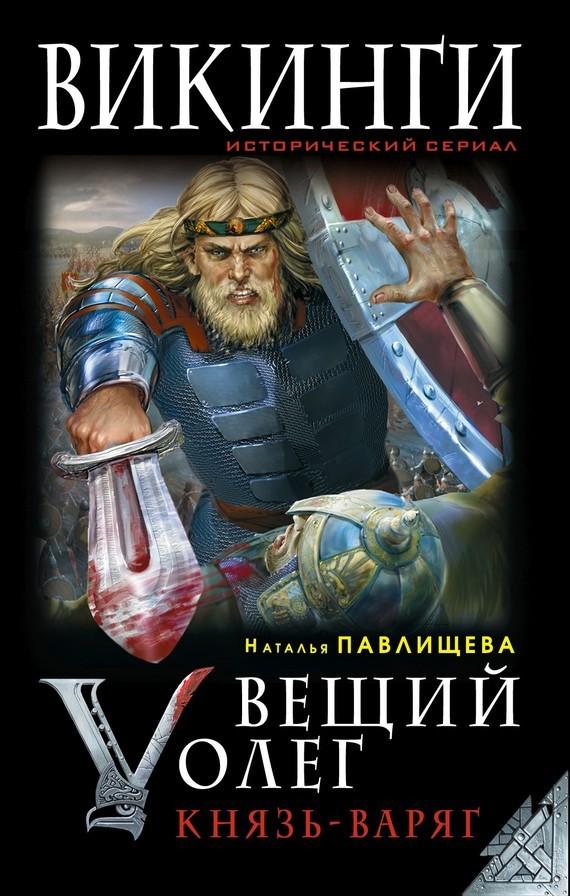 цена Наталья Павлищева Вещий Олег. Князь – Варяг ISBN: 978-5-699-70592-4