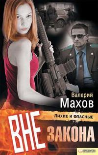 Махов, Валерий  - Вне закона
