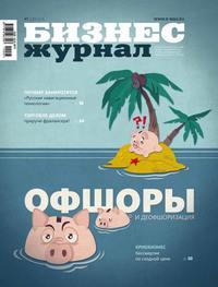 - Бизнес-журнал №07/2014
