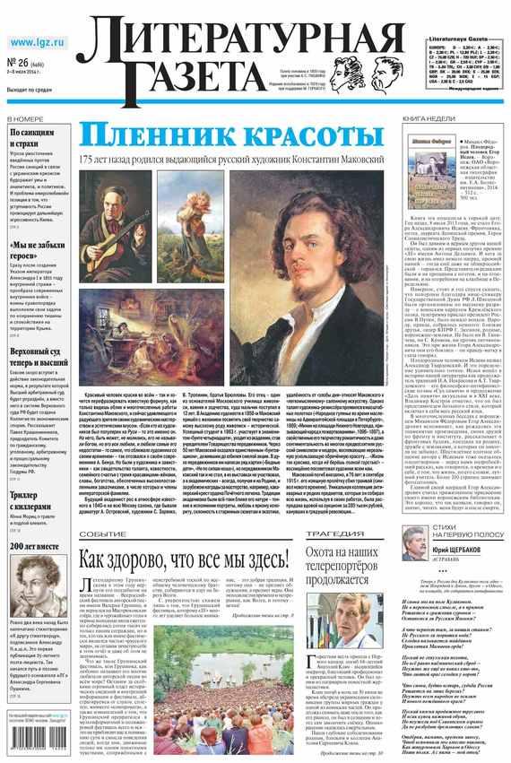 Литературная газета №26 (6469) 2014
