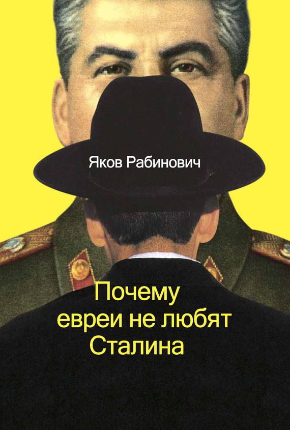 бесплатно Почему евреи не любят Сталина Скачать Яков Рабинович