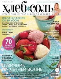- ХлебСоль. Кулинарный журнал с Юлией Высоцкой. №05 (июнь) 2014
