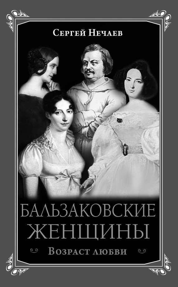 Сергей Нечаев Бальзаковские женщины. Возраст любви сергей самаров возраст гнева