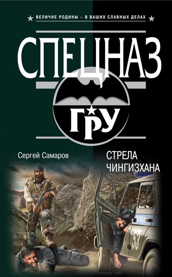 Сергей Самаров Стрела Чингисхана