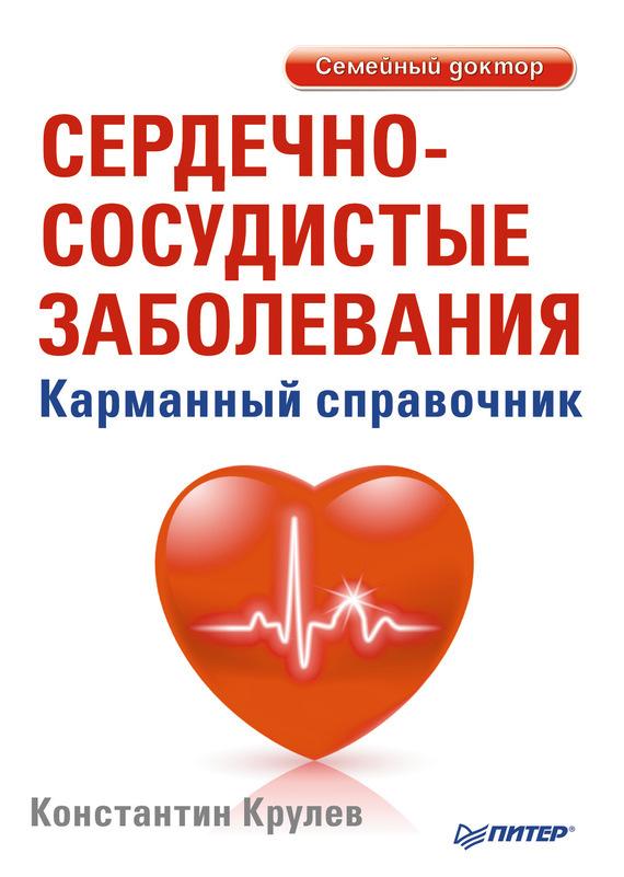 Константин Крулев бесплатно