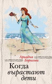 Борисова, Ариадна  - Когда вырастают дети