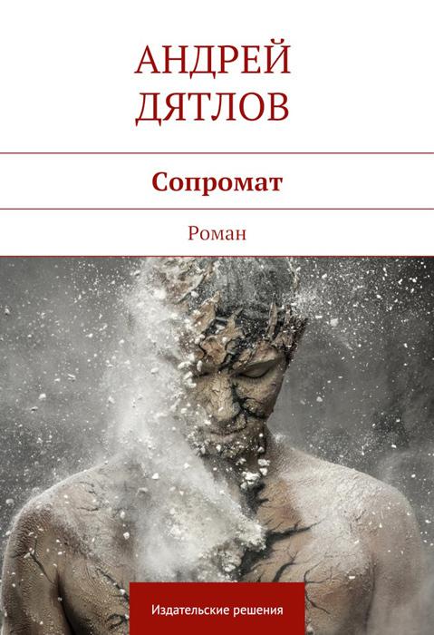 Андрей Дятлов бесплатно