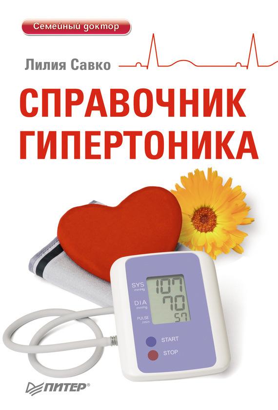 Скачать Лилия Савко бесплатно Справочник гипертоника