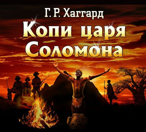 Генри Райдер Хаггард Копи царя Соломона