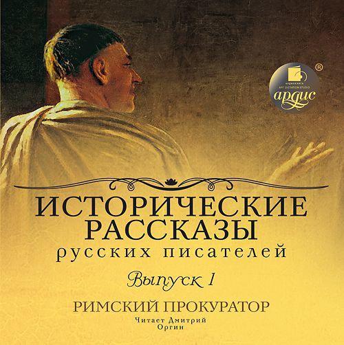 Коллективные сборники Выпуск 1. Римский прокуратор (сборник)