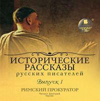 Коллективные сборники - Выпуск 1. Римский прокуратор (сборник)