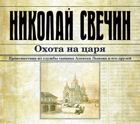 Николай Свечин Охота на царя глюкоберри в нижнем новгороде