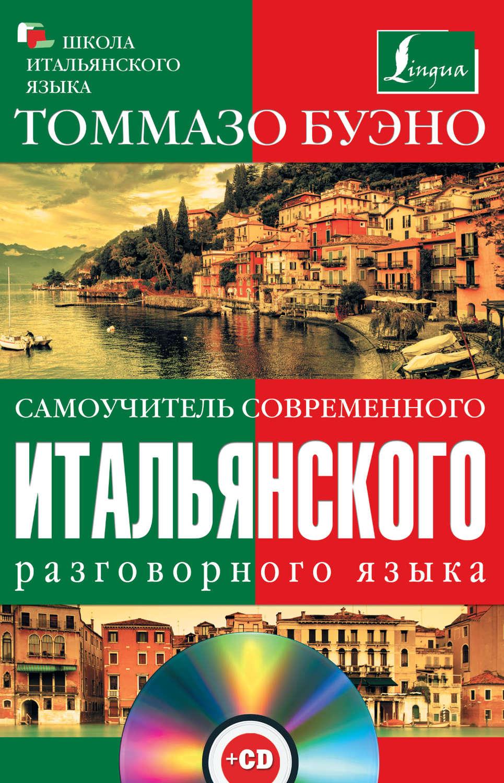 Книги на итальянском скачать