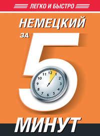Евтеева, Татьяна  - Немецкий за 5 минут