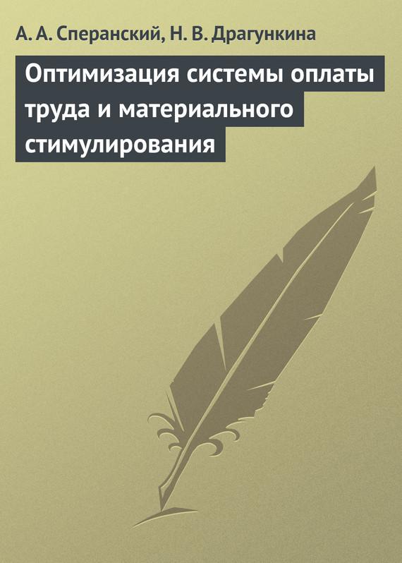 А. А. Сперанский бесплатно