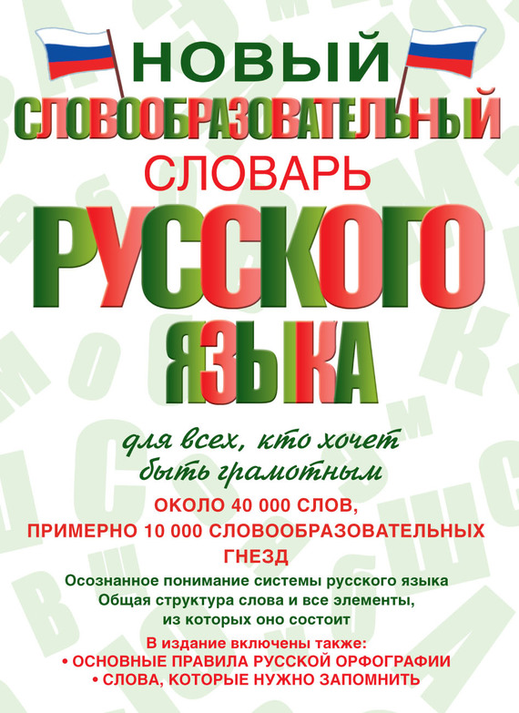 А. Н. Тихонов Новый словообразовательный словарь русского языка для всех, кто хочет быть грамотным