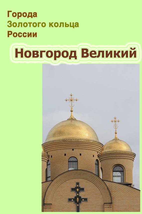 Отсутствует Новгород Великий вадим гиппенрейтер элиса гордиенко новгород великий