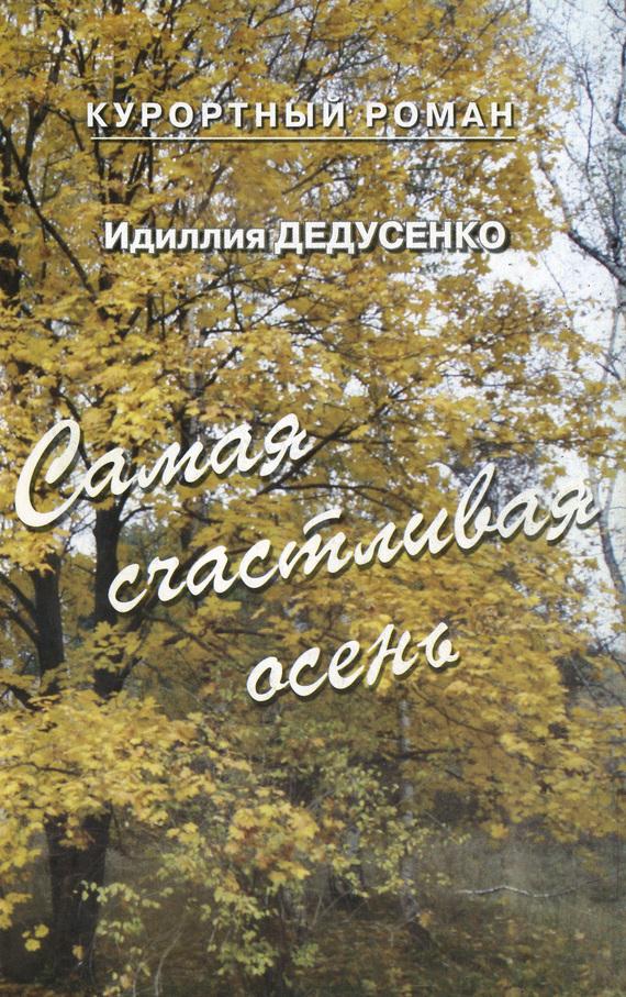 Самая счастливая осень случается взволнованно и трагически
