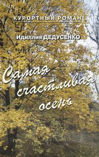 - Самая счастливая осень (сборник)